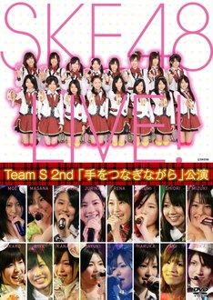 「手をつなぎながら」公演は、現在チームKIIが2nd公演として行っている(写真はライブDVD「TeamS 2nd『手をつなぎながら』公演」ジャケット)。