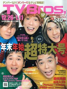本日発売の「TV Bros.」(写真)は年末年始超特大号。12月26日から1月11日までの番組表が掲載されている。