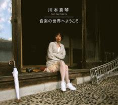 アルバム「音楽の世界へようこそ」(写真)は2月19日リリース。
