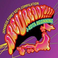 ファンキーコタ的なスットコドッコイ感がイラストに反映された「ARE U READY!!!! -J-KOTA Beginning-」のジャケット。