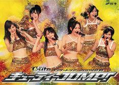 ライブDVD「℃-uteコンサートツアー2009夏秋~キューティーJUMP!~」ジャケット
