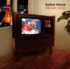広瀬香美がカバーアルバムをリリースするのは、1997年の「Thousands of Covers Disc.1」以来約12年半ぶりとなる(写真は「DRAMA Songs」ジャケット)。