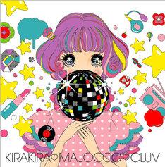 アニメ好きからアイドルファン、そしてクラブミュージックリスナーまであらゆる属性の人々を魅了する注目作「キラキラ♡魔女ッ娘♡Cluv」のジャケット。