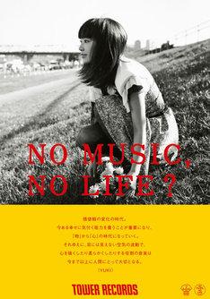 ポスターにはYUKIからのメッセージも掲載。店頭で確認してみよう。