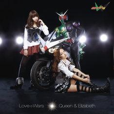 写真は「Love ♡ Wars」CD+DVD盤ジャケット。写真左がエリザベス(河西)、右下がクイーン(板野)、右上が仮面ライダーW。