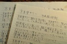 綾小路が127枚を手書きした歌詞カード。