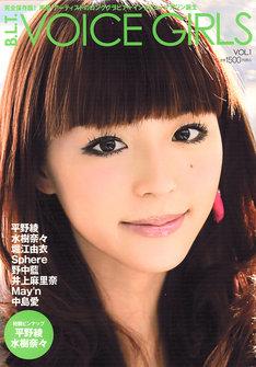 雑誌「B.L.T.」の特別版として刊行された「VOICE GIRLS VOL.1」(写真)。巻末には平野綾&水樹奈々の特製ピンナップも。
