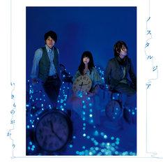 再発を待ち望まれていた幻の名曲と、時を越えて愛される名曲のカバーが収録されたシングル「ノスタルジア」。