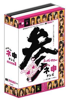 「AKB48 ネ申テレビ シーズン3」は特典ディスクを含むDVD3枚組。オリジナル生写真3枚がランダム封入される(写真はパッケージのイメージ画像)。