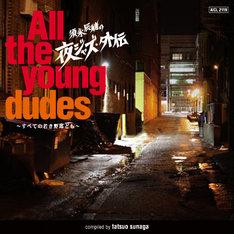 「須永辰緒の夜ジャズ・外伝~All the young dudes~すべての若き野郎ども」(写真)収録全15曲中6曲は新録音源。