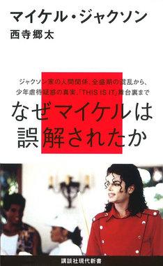 写真は西寺郷太・著「マイケル・ジャクソン」表紙。