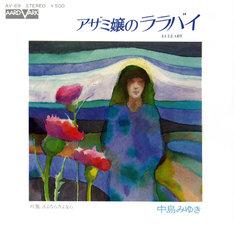 写真は1975年に発表された中島みゆきのデビューシングル「アザミ嬢のララバイ」のジャケット。