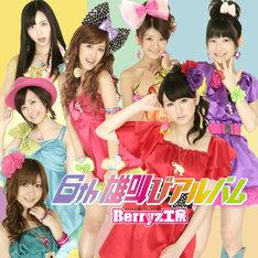 写真はアルバム「6th 雄叫びアルバム」初回生産限定盤ジャケット。