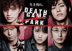 ドラマには松坂、井上、真野のほか、加藤慶祐、石黒英雄が出演。さらに、佐々木希(友情出演)や相武紗季(特別友情出演)といった旬なキャストが一堂に会する。