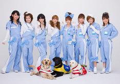 補助犬スペシャルサポーターに任命されたモーニング娘。のメンバーと補助犬たち。
