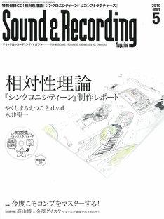 写真は「サウンド&レコーディング・マガジン」2010年5月号の表紙。