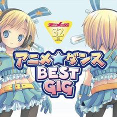 アニメ雑誌「アニメージュ」の創刊32周年を記念してリリースされる「アニメ☆ダンス BEST GIG」(写真はアルバムジャケット)。