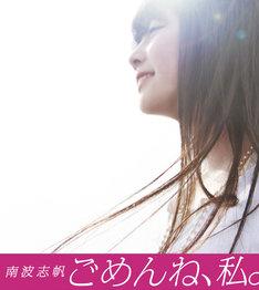 写真はメジャーデビューアルバム「ごめんね、私。」ジャケット。続く新曲「こえをきかせて」は9月29日にシングルDVDとしてリリースされる。