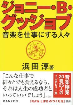 書籍「ジョニー・B・グッジョブ 音楽を仕事にする人々」表紙画像。