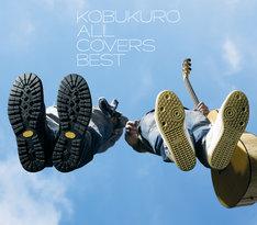「ALL COVERS BEST」限定盤Aジャケット。こちらにはオリジナルフィギュアが付属する。