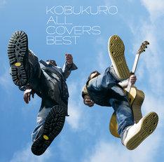 「ALL COVERS BEST」限定盤Bジャケット。こちらにはオリジナルピックが付属する。