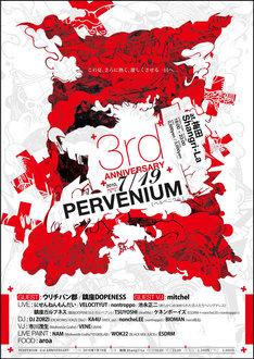 「PERVENIUM -3rd ANNIVERSARY-」フライヤー。