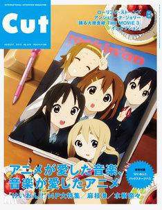 放課後ティータイムの5人がフィーチャーされた「CUT」2010年8月号。
