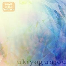 アルバム「ukiyogunjou」のジャケット。