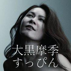 写真は本日8月25日にリリースされた大黒摩季のニューアルバム「すっぴん」のジャケット。