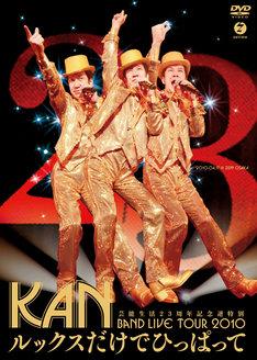 「素数だから」という理由で23周年をアニバーサリーイヤーに選んだKAN(写真はDVD「芸能生活23周年記念逆特別 BAND LIVE TOUR 2010【ルックスだけでひっぱって】」ジャケット)。