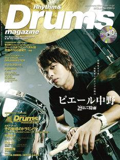 「リズム&ドラム・マガジン」2010年10月号表紙
