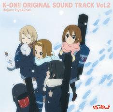 雪道を歩く「放課後ティータイム」の5人が描かれたアルバム「K-ON!! ORIGINAL SOUND TRACK Vol.2」ジャケット。