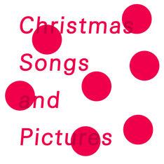 クリスマスが待ち遠しくなるカバー曲満載のコンピレーションアルバム「Christmas Songs」(写真は初回限定盤ジャケット)。
