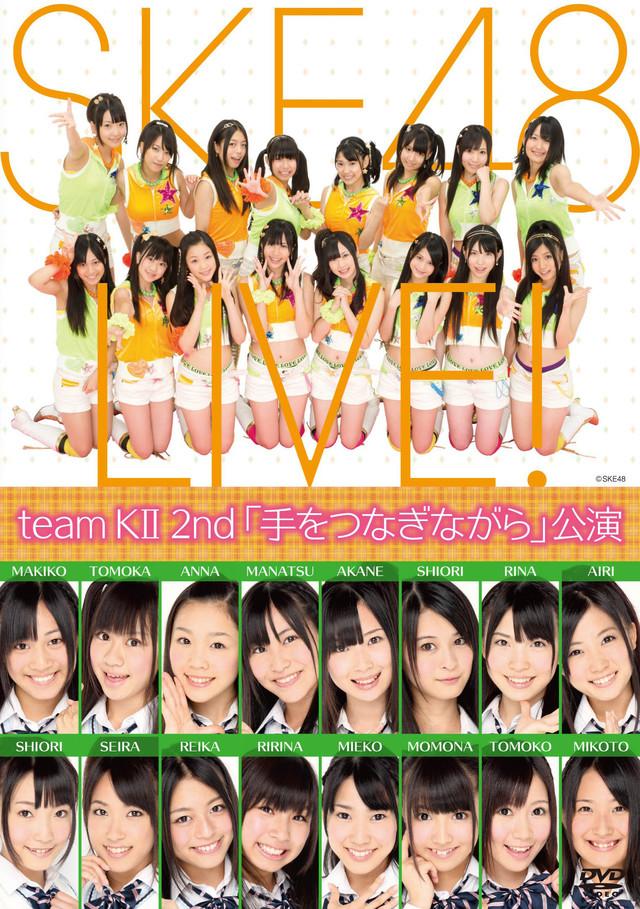 DVD「team KII 2nd『手をつなぎながら』公演」ジャケット。