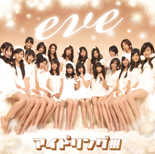 最新シングル「eve」は、オリコンデイリーチャートで初登場2位を記録(写真は初回限定盤Aジャケット)。