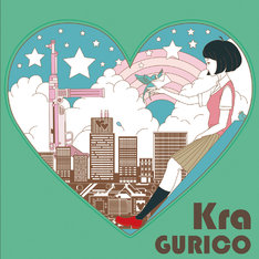 ポップなイラストが目を引く、アルバム「GURICO」の初回限定盤ジャケット。