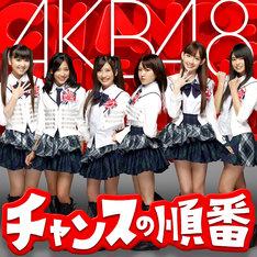 写真はじゃんけん選抜上位6人が登場している、AKB48「チャンスの順番」の通常盤Type-Aジャケット(左から佐藤すみれ、仲川遥香、石田晴香、内田眞由美、小嶋陽菜、前田亜美)。