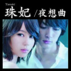 写真は、映画「白夜行」に主演する堀北真希と高良健吾がジャケットを飾る「夜想曲」配信ジャケット。