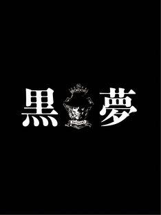 写真は黒夢の新ロゴ。