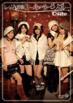 DVD「ミュージックV特集(3)~キューティービジュアル~」のパッケージ写真。