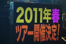 ツアーの情報は幕張メッセ公演アンコールのステージで、ファンにいち早く報告された。