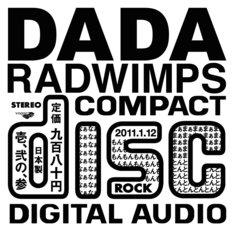 本日発表された、シングル「DADA」のジャケット写真。