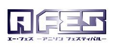 「A FES エー・フェス -アニソン フェスティバル-」ロゴ