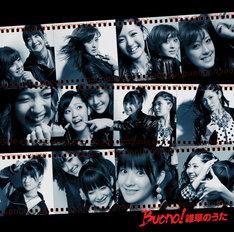 ニューシングル「雑草のうた」初回限定盤(写真)にはDVDが付属。