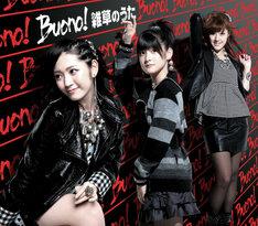 写真はニューシングル「雑草のうた」通常盤ジャケット。