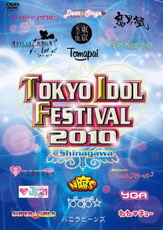 合計45組が参加した伝説のアイドルフェス「TOKYO IDOL FESTIVAL 2010」(写真はDVDジャケット)。