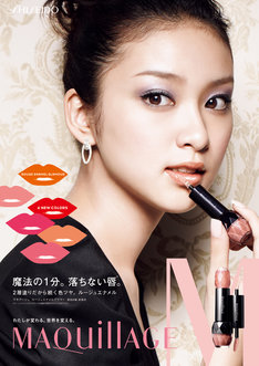 武井咲がモデルを務める「マキアージュ」の新商品「ルージュエナメルグラマー」ポスター。