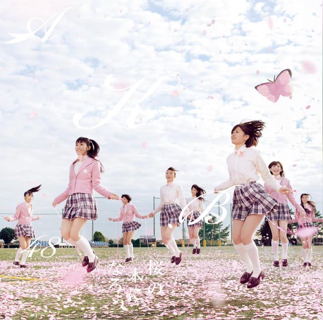 シングル「桜の木になろう」通常盤Type-A 初回完全限定生産盤ジャケット