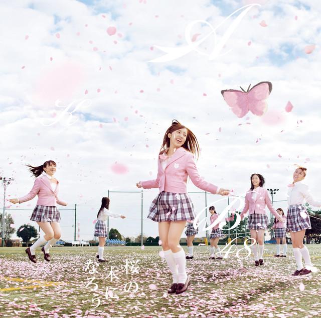 シングル「桜の木になろう」通常盤Type-B 初回完全限定生産盤ジャケット