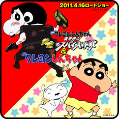 「映画クレヨンしんちゃん 嵐を呼ぶ 黄金のスパイ大作戦」は4月16日より全国公開。(C) U/F・S・A・A 2011